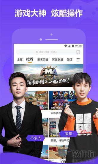 虎牙直播app下载官方