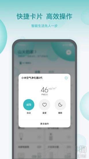 米家app官方免费下载