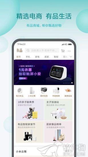 米家app下载