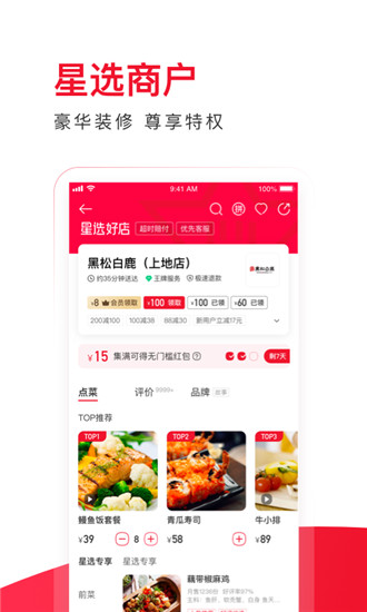 饿了么星选app下载