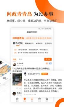 青岛新闻手机版