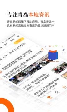 青岛新闻app下载