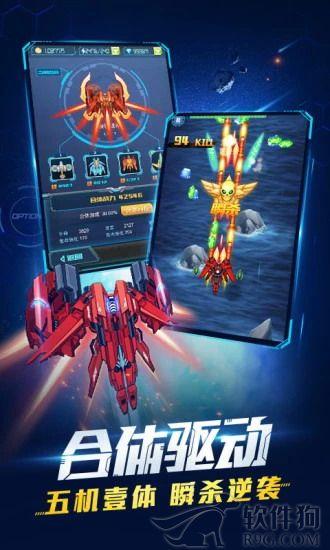 超时空机战官方最新版