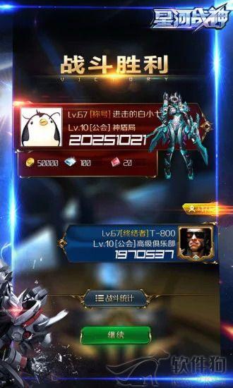 星河战神安卓版最新下载