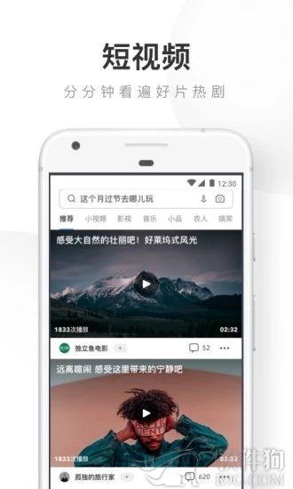 UC浏览器app下载安装
