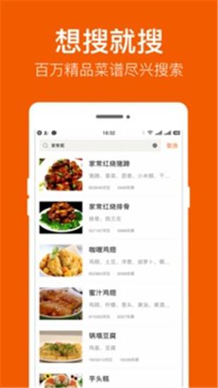 食谱大全app