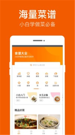 食谱大全app下载