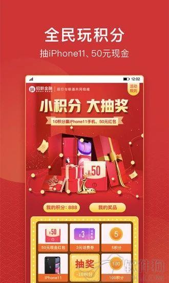 招联金融app
