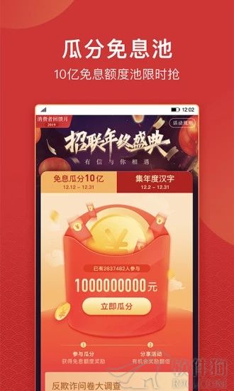 招联金融app下载