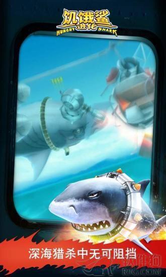 饥饿鲨进化无限钻石版下载