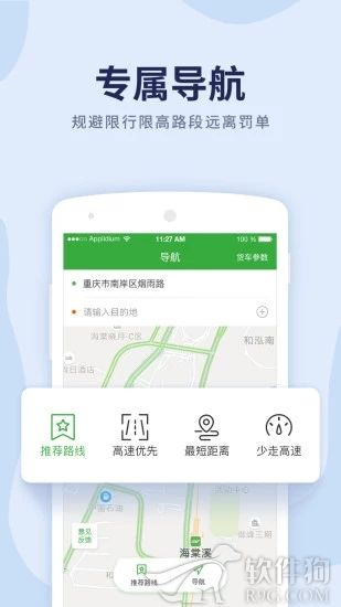 沙师弟货车导航app下载