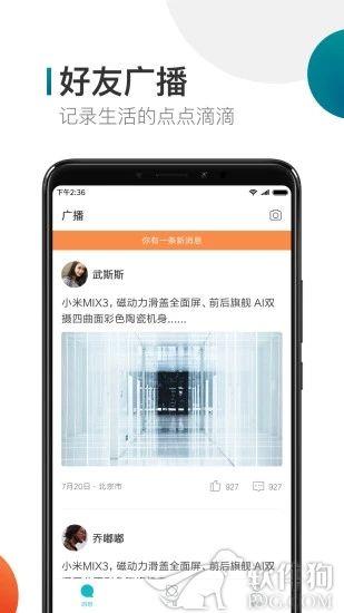 米聊最新安卓版下载