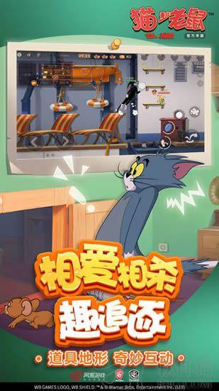 猫和老鼠官网网易下载