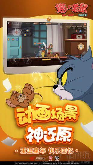 猫和老鼠网易手游