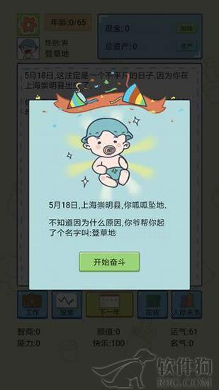 中国式人生安卓