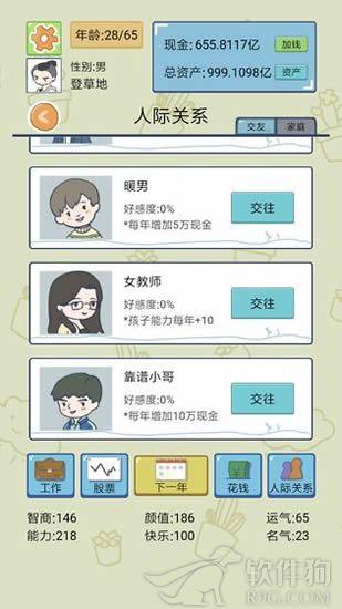 中国式人生官方下载