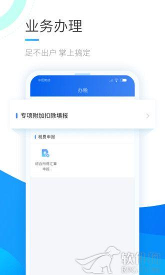 个税app官网下载