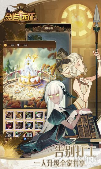 剑与远征罗志祥最新版
