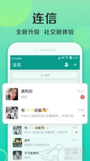 连信交友app