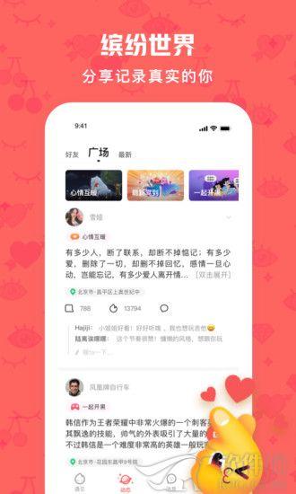 火花ChatAPP最新安卓版