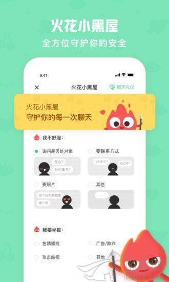 火花ChatAPP官方版