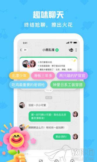 火花Chat下载安装