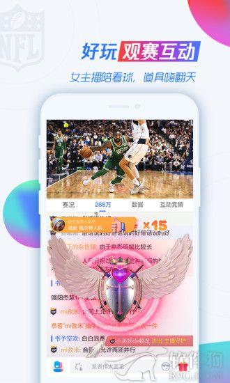 腾讯体育app官方版下载