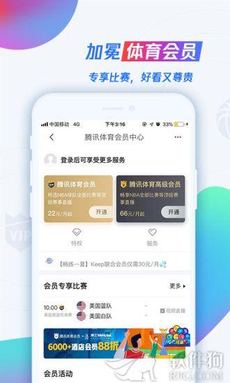 手机版腾讯体育app