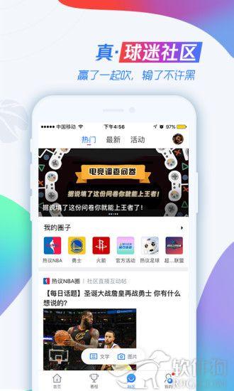 腾讯体育app官网最新版