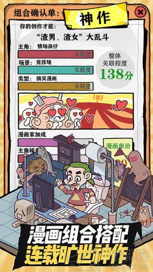 人气王漫画社安卓手游最新版