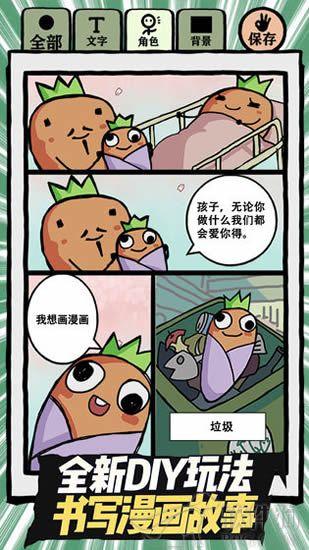 人气王漫画社官方正式版