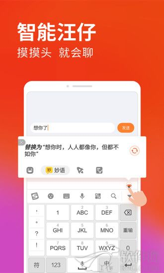 搜狗输入法手机版android版
