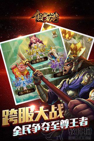 手机游戏傲世西游app下载