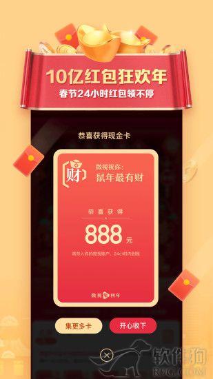 微视app抢十亿红包