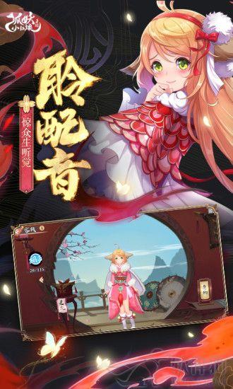 狐妖小红娘正式版下载