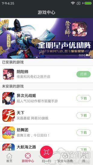 网易手游管家app免费下载
