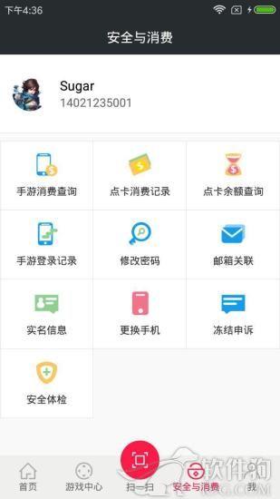 网易手游管家app安卓官方版