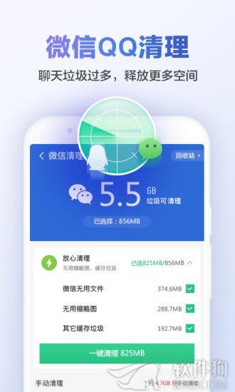 最新版猎豹清理大师app