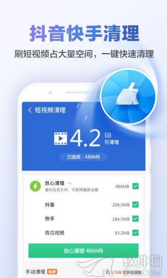 官方版猎豹清理大师app