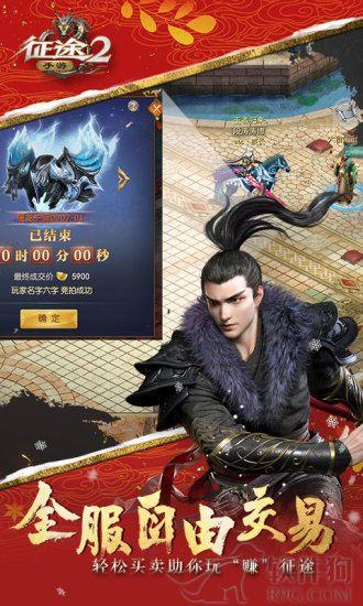 征途2正版手游app下载