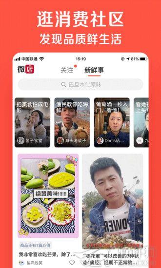 微店购物app下载