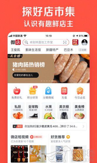 微店app下载安装
