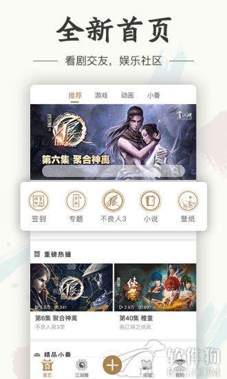 画江湖官方版app下载