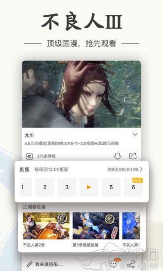 画江湖手机app下载安装