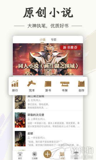 画江湖在线动漫app