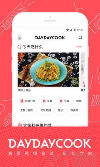 日日煮app软件下载