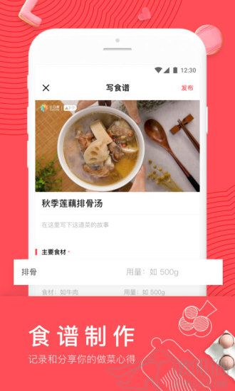 日日煮app精品美食手机软件