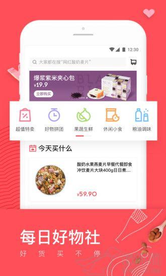 日日煮app下载