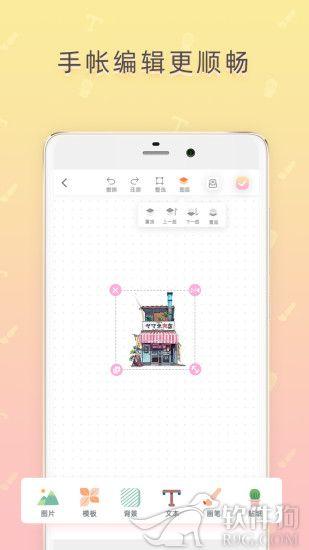 时光手账app下载安装