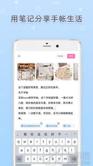 时光手账app下载